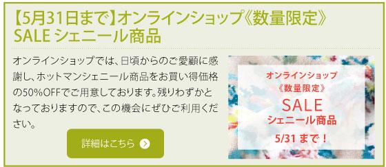 【5/31まで】SALEシェニール商品
