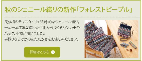秋のシェニール織りの新作「フォレストピープル」