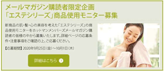 メールマガジン購読者限定企画「エステシリーズ」商品使用モニター募集