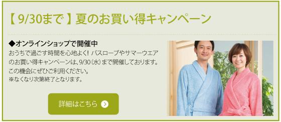 【9/30まで】夏のお買い得キャンペーン