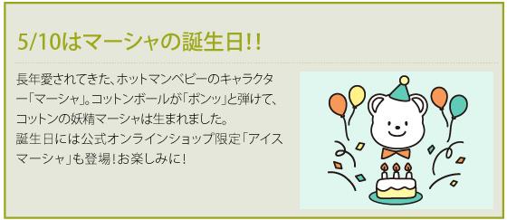 5/10はマーシャの誕生日!!