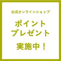 お客様のご感想をお聞かせください!【10ポイント】プレゼント実施中!